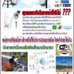 WiFi Hotpot