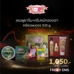 Promotion ชุดแชมพูยาจีน+ครีมหมักผมฮองเฮา 500 กรัม
