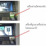 การกดบัตร ATM และข้อควรระวังในการใช้งานตู้ ATM