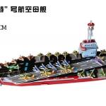 Ship เรือโมเดล 3 มิติ ของเล่นเสริมทักษะการเรียนรู้และจินตนาการ