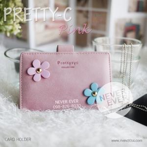 กระเป๋าใส่บัตร รุ่น PRETTY-C- Pink