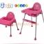 C10157 เก้าอี้ High Chair นั่งทานข้าวสำหรับเด็ก thumbnail 3