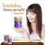 (ขนาด 30 เม็ด ) นมผึ้ง wealthy health 6% 1,000 mg. (รุ่นพี่โดมทาน) ผิวสวย หน้าใสและสุขภาพดี thumbnail 12
