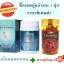 เซตคู่ราคาพิเศษ Ausway Bio Collagen ไบโอคอลลาเจนชนิดซอฟเจล ดูดซึมได้ดี+สารสกัดมะเขือเทศ 50 mg.ผิวขาวเนียนเด้งไร้สิว thumbnail 1