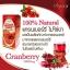 (แบ่งขายด 30 เม็ด) Ausway Cranberry 50000 mg. แครนเบอร์รี่สกัดเข้มข้น วิตามินสำหรับผู้หญิงโดยเฉพาะ thumbnail 3