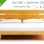 ผ้าปูที่นอนกันไรฝุ่น 5 ฟุต ● [A5 SET]