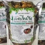ชาสมุนไพรลดพุง ลดไขมัน Perfect Detox Herb สูตรเร่งด่วน 1 ห่อ