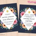 การ์ดแต่งงาน การ์ดเชิญงานแต่งงาน ลายดอกไม้สไตล์สีน้ำ