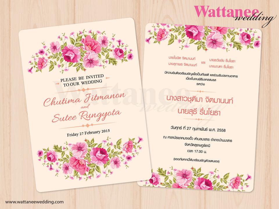 D90007 การ์ดแต่งงาน การ์ดเชิญ ดอกไม้โทนชมพู