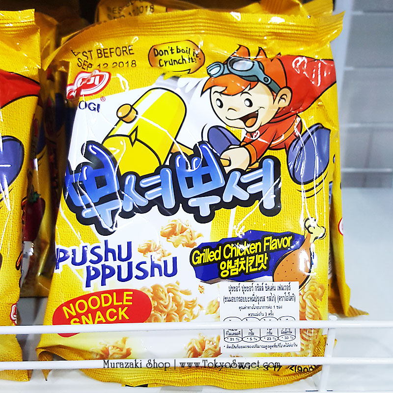 พร้อมส่ง ** Ottogi Ppushu Ppushu [Chicken] มาม่าเกาหลี มาม่าทุบเกาหลีตราโอโตกิ รสไก่ ทุบๆ ขยำๆ อร่อยง่ายๆ สไตล์เกาหลี บรรจุ 90 กรัม