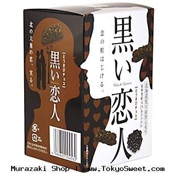 พร้อมส่ง ** Kuroi Koibito [7 ชิ้น] คนรักสีดำ คนรักใหม่แห่งฮอกไกโดเมืองของอร่อย