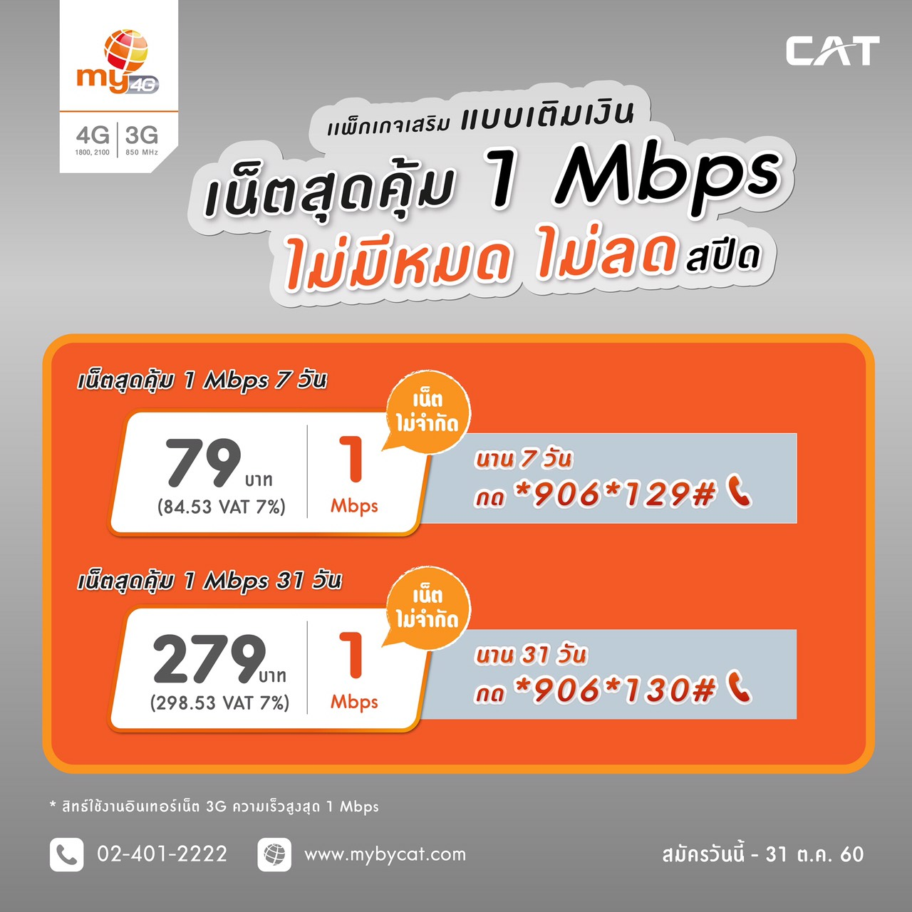 โปร3G my Unlimited 1MB