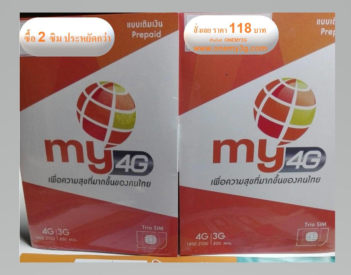 sim my by CAT แบบเติมเงิน จำนวน 2 ชิม แถมโบนัสในซิมละ 30 บาท