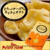 พร้อมส่ง ** Potato Farm - Melty Cheesy Crispy Potato Chips มันฝรั่งฮอกไกโดทอดกรอบราดชีส กรุบกรอบ หอม มัน สินค้าจากบริษัทเดียวกับ Jaga Pokkuru 1 กล่องบรรจุ 45 กรัม (15 กรัม 3 ถุง)