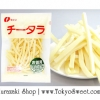พร้อมส่ง ** Natori Cheese Tara Special ทาโร่ชีสห่อใหญ่พิเศษจากนาโตริ 161g ได้คุณค่าจากชีสและเนื้อปลาแบบเต็มๆ อร่อยจนหยุดไม่ได้ค่ะ