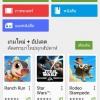 อัพเดต Google Play Store ในสมาร์ทโฟนแอนดรอยด์