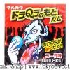 Dracula Gum หมากฝรั่งเปลี่ยนสีลิ้นเป็นสีแดง ลายแดรกคูลา รสโคล่า 1 กล่องบรรจุ 8 ชิ้น