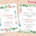 การ์ดแต่งงาน การ์ดเชิญงานแต่งงาน ลายสวนดอกไม้หวานแหวว D90100