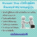 Murazaki Shop รับสมัครตัวแทนจำหน่ายขนมญี่ปุ่น สำหรับผู้ที่ต้องการมีรายได้เสริมระหว่างเรียน หรือทำงานประจำ ไม่ต้องสต็อกสินค้า ไม่ต้องวุ่นวายส่งของ ทางร้านเราทำให้หมดค่ะ