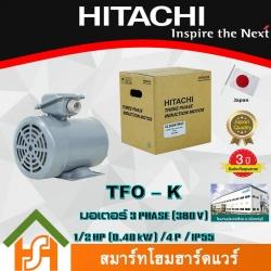HITACHI MOTOR TFO-K : 1/2 HP(0.4 kW) ชนิด 4Pole