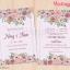 D90060 การ์ดแต่งงาน การ์ดเชิญ ลายดอกไม้ thumbnail 1
