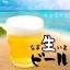 พร้อมส่ง ** Namaiki Beer เบียร์ปลอม ลักษณะเหมือนเบียร์ แต่ไม่มีแอลกอฮอล์และไม่เมา กล่องใหญ่ 40 ซอง thumbnail 2